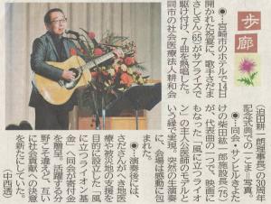 30周年式典の新聞記事