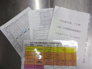 温度管理表